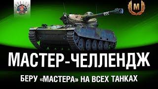МАСТЕР-ЧЕЛЛЕНДЖ
