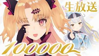 【生放送】チャンネル登録者数10万突破!まだまだ行くぞ赤月ゆに!
