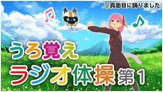 【踊ってみた】うろ覚えラジオ体操っっ!!!