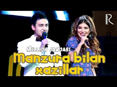 Million jamoasi - Manzura bilan xazillar   Миллион жамоаси - Манзура билан хазиллар