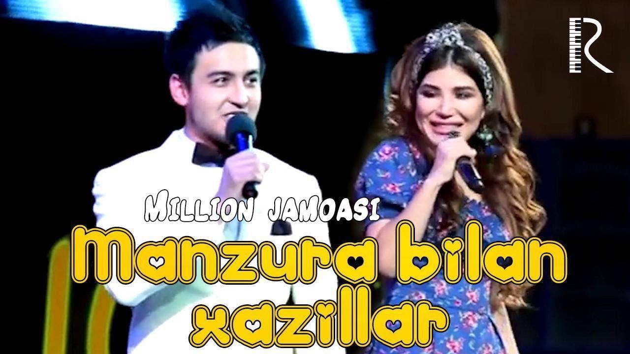 Million jamoasi - Manzura bilan xazillar | Миллион жамоаси - Манзура билан хазиллар