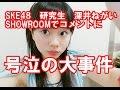 SKE48 研究生 深井ねがいのSHOWROOM の動画、YouTube動画。