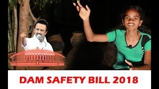 Dam Safety Bill 2018 | தமிழமுது | சீமான் | நையப்புடை |
