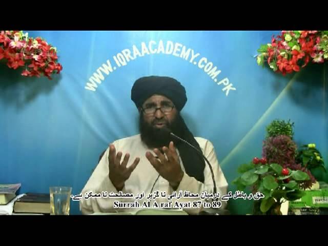 Haq wa Batil ke Darmian Mahaz Arai Naguzir Aur Muslehat Namumkin he Surrah Al A raf Ayat 87 to 89