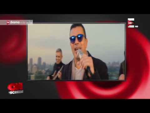 On screen: الهضبة عمرو دياب .. وجهة الموسيقى العربية للعالمية  - 01:20-2017 / 4 / 29