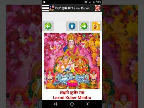 भगवान मंत्र All Hindu God Mantra - Audio + Lyrics - Apps on