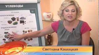 Нутрициолог-диетолог Светлана Кашицкая рассказала о правильном питании в летний период