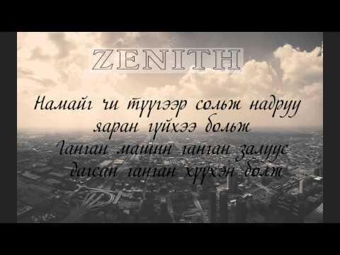 Zenith - Tvvngvigeer (Lyrics)