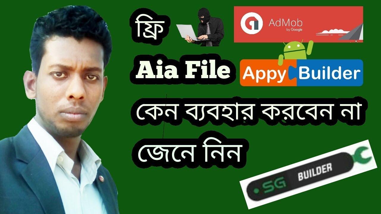 Free Aia File কেন ব্যবহার করবেন না জেনে নিন।