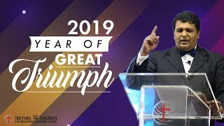 New Year 2019 (The Year of Great Triumph) Rev. Johnson V