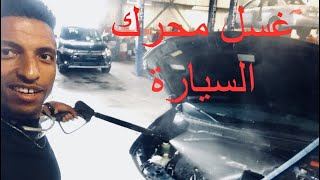 mecanour lavage moteur lubrification des portes  جديد : غسيل محرك السياره و تشحيم الابواب