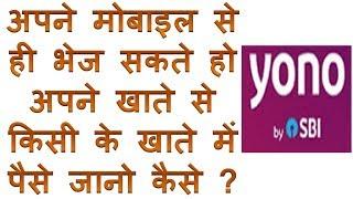 मोबाइल से पैसे कैसे भेजे? How to send money using yono sbi app se kisi ke khate me paise kaise bheje