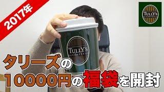 タリーズコーヒー(TULLY'S COFFEE)の10000円の福袋を購入したので、中...