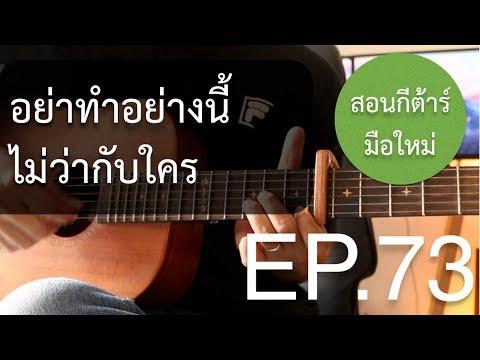 สอนกีต้าร์ เพลงง่าย คอร์ดง่าย EP.73 ( อย่าทำอย่างนี้ไม่ว่ากับใคร  The TOYS X Room39 ) ง่ายๆ