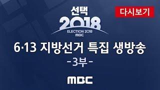 [선택 2018]  6.13 지방선거 개표방송 3부 / MBC