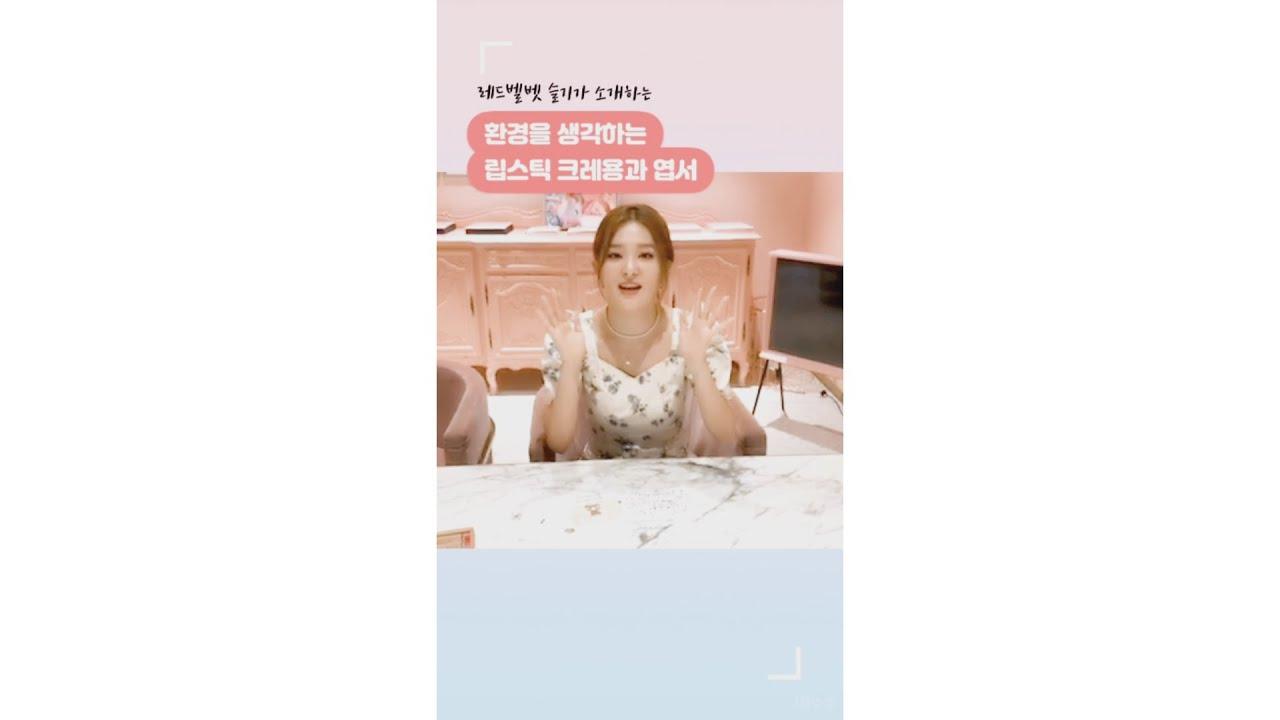 레드벨벳 슬기와 함께하는 #SMileGreenChallenge