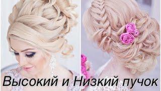 Как сделать высокую свадебную прическу? МК в Москве Свадебная прическа