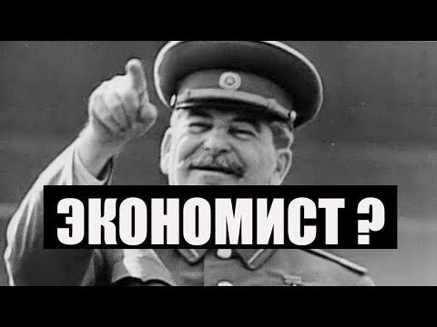 Сталин - экономист?
