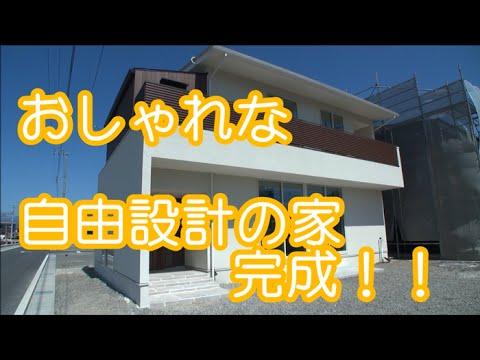 【新築住宅】おしゃれな オーダーメイドの家 完成 (有)壱富士工業 YouTube Japan