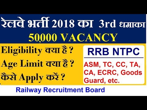 RRB NTPC Vacancy 2018 - ASM, Goods Guard, Railway Recruitment Board News Notification Syllabus