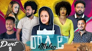 NEW ERITREAN SERIES MOVIE 2021 -MELEY BY ABRAHAM TEKLE  PART 9- ተኸታታሊት ፊልም መለይ 9ይ ክፋል