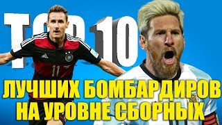 ТОП-10 лучших бомбардиров на уровне сборной