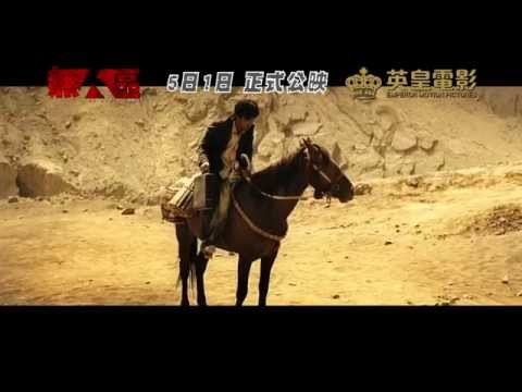 Trailer de No Man's Land — Wu ren qu subtitulado en inglés (HD)