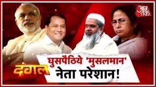 Assam के NRC की गिनती पर Supreme Court की निगरानी, तो इस पर Hindu-Muslim की राजनीती क्यों ? दंगल