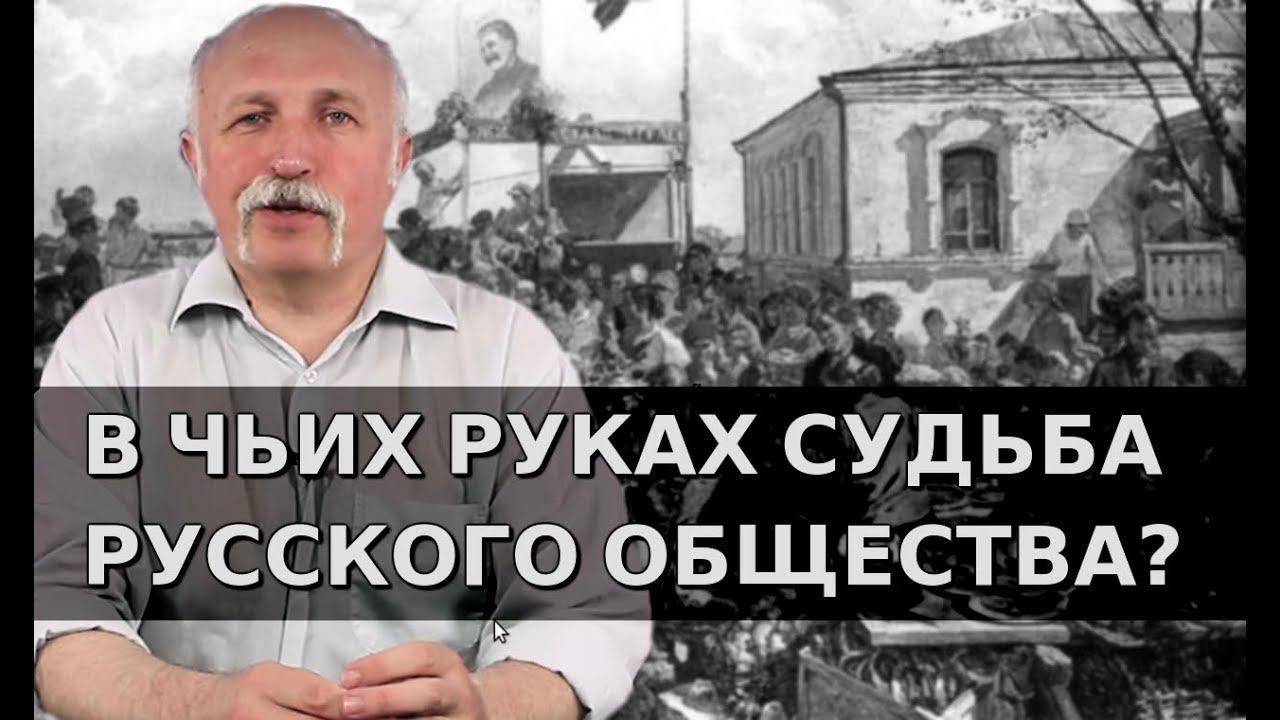Картинки по запросу В чьих руках судьба русского общества?
