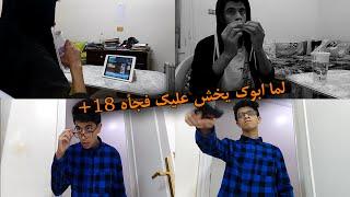 محمد خالد - لما ابوك يخش عليك فجأه.. +18
