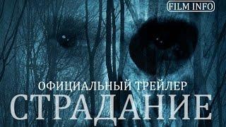 Страдание (2016) Официальный трейлер