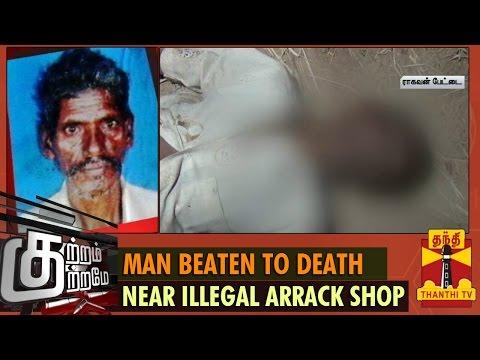 Kutram Kutrame - Man beaten to death near Illegal Arrack Shop - Thanthi TV