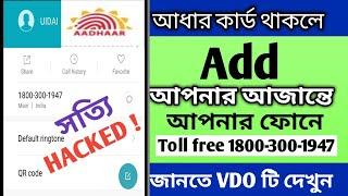 Aadhaar helpline number add automatically on contract of  smartphone users