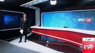 TOLOnews 10pm News 31 August 2016 /طلوع نیوز، خبر ساعت ده، ۱۰ سنبله ۱۳۹۵