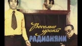 Радионяня - Приставки с окончанием  З-С