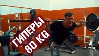 Гиперэкстензии 80 кг х 3