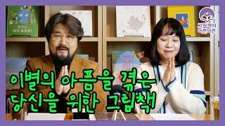 이별의 아픔을 겪은 당신을 위한 그림책 (feat. 햇…