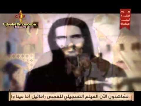 CTV فيلم تسجيلى عن ابونا رافائيل آفامينا