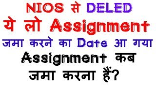 NIOS D.EL.ED ALL ASSIGNMENT SOLVED COURSE 501 502 503| when submit  | digitals class