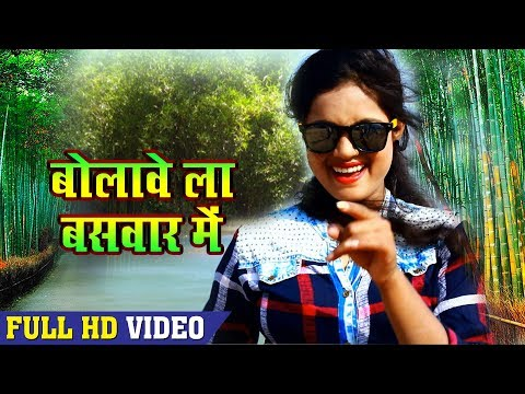 #Sona Singh (2018) NEW HIT SONG - ईयरवा बोलावे बसवार में - Sitiya Kaahe Ke Bajawala - Bhojpuri Songs