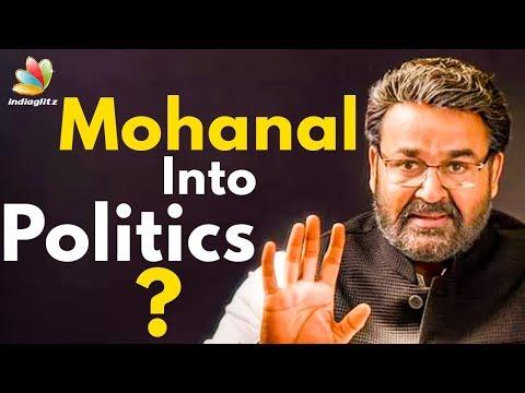 നയം വ്യക്തമാക്കി മോഹൻലാൽ | Mohanlal About Political Entry | Latest News