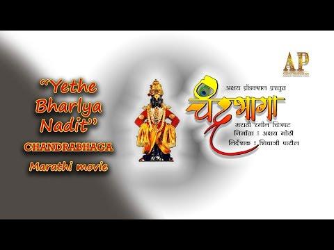 CHANDRABHAGA -  Marathi movie song - Yethe Bharlya Nadit