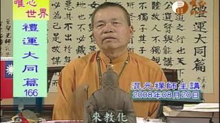 【禮運大同篇166】| WXTV唯心電視台