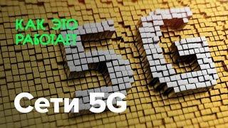 Как работают сети 5G