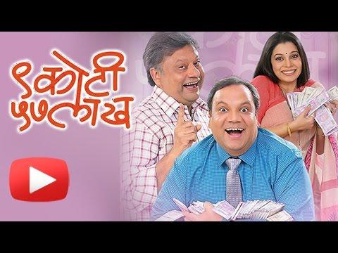 9 Koti 57 Lakh | Marathi Comedy Drama | Sulekha Talwalkar, Sanjay Mone & Anand Ingale | Natyaranjan