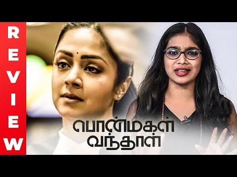 Ponmagal Vandhal Movie Review | Jyothika | Suriya | R Parthiban | JJ Fredrick | Govind Vasantha