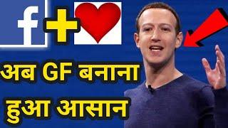 FB पे GF बनाना हुआ आसान, बड़ी खुशखबरी! FACEBOOK DATING SERVICE LIKE TINDER, MATCH -MARK ZUCKERBERG