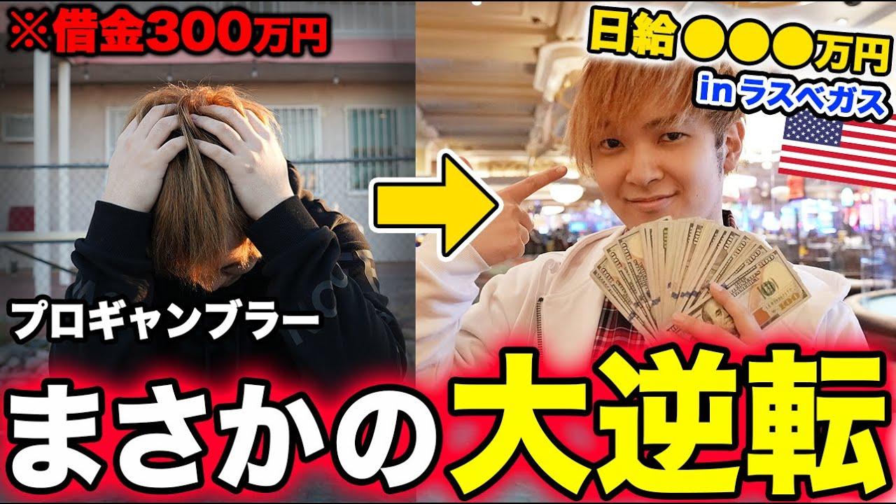 【大逆転】借金まみれのプロギャンブラーが本気出したら1日○○○万円勝ち?!!!