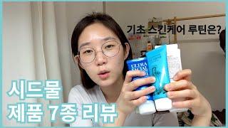 시드물 7종 리뷰, 클렌징&스킨케어 루틴/환절기…