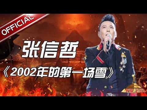 【单曲纯享】《2002年的第一场雪》张信哲《天籁之战》第5期【东方卫视官方高清】